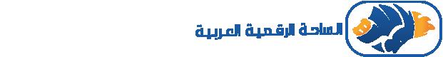 الساحة الرقمية العربية